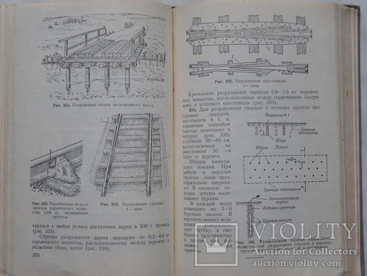 Наставление по военно - инженерному делу (минирование и разминирование, маскировка и др.), фото №12