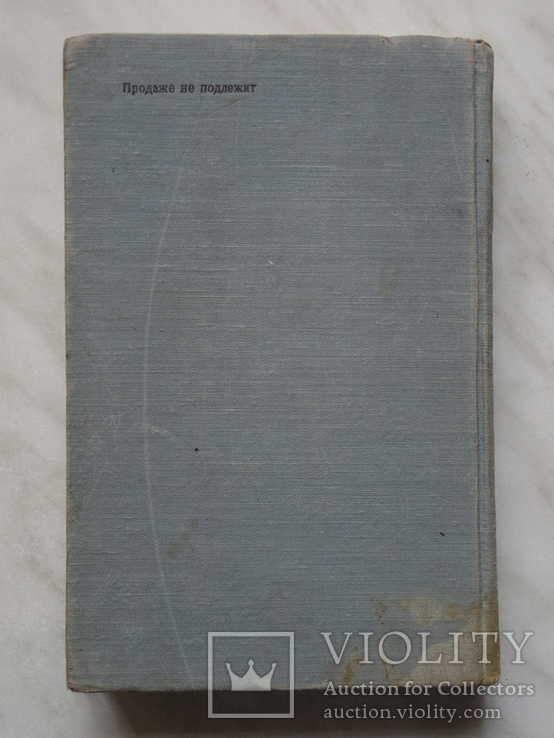 Наставление по военно - инженерному делу (минирование и разминирование, маскировка и др.), фото №13