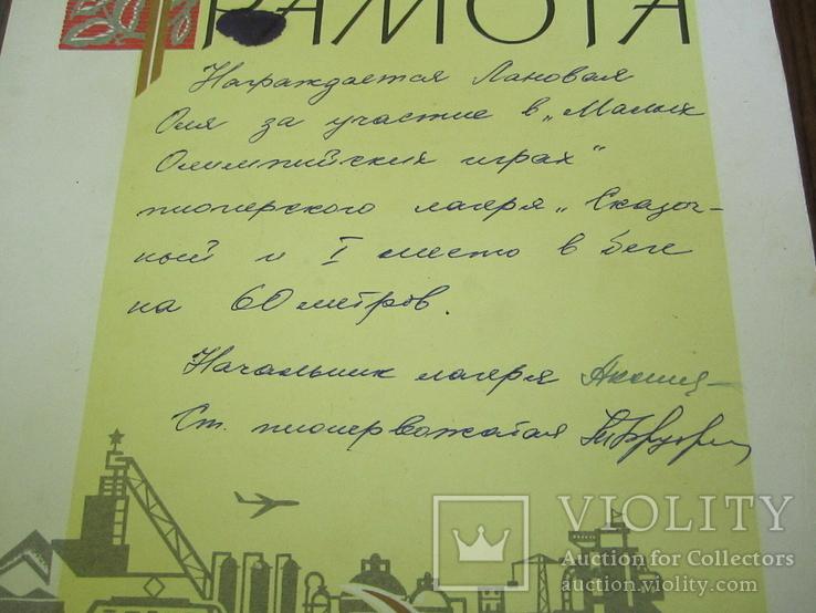 Грамота(5)., фото №4