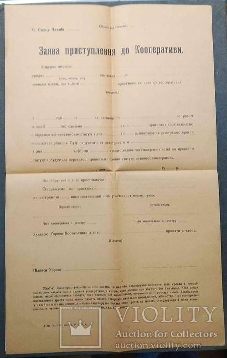 Бланк: Заява приступлення до Кооперативи, Львів, 1931. Lwow., фото №3