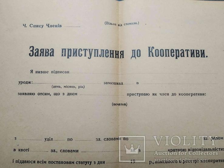Бланк: Заява приступлення до Кооперативи, Львів, 1931. Lwow., фото №2