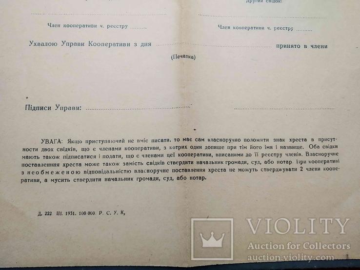 Бланк: Заява приступлення до Кооперативи, Львів, 1931. Lwow., фото №4