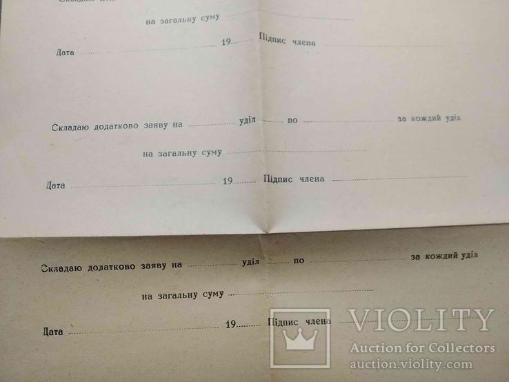 Бланк: Заява приступлення до Кооперативи, Львів, 1931. Lwow., фото №8