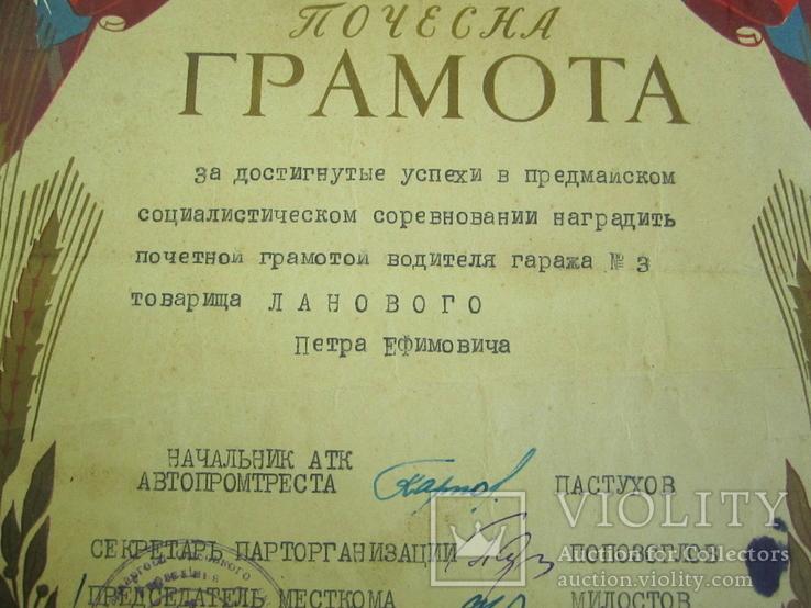 Грамота(7)., фото №4