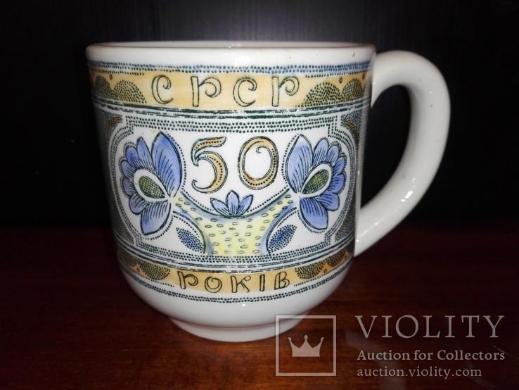 Чашка *50 років СРСР* Буды, фото №2
