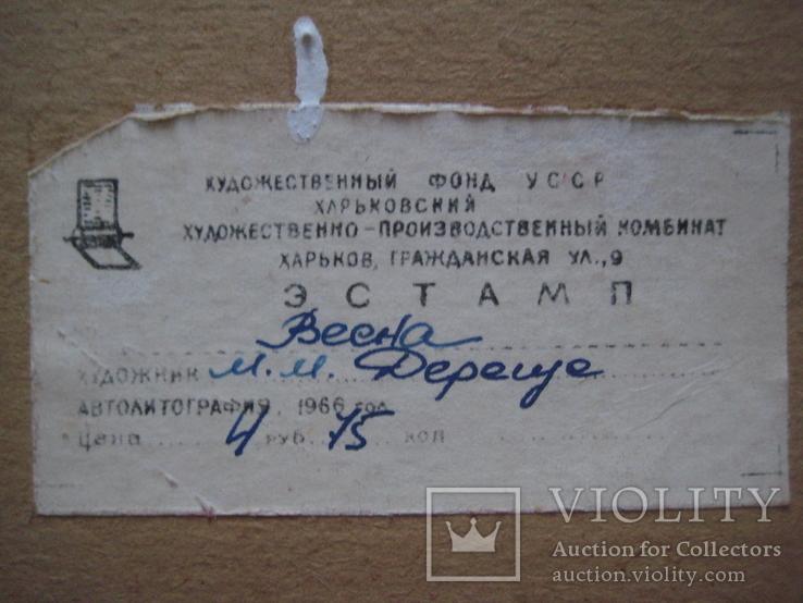 """Марина Дерегус """"Весна"""", автолітографія, 1966 рік., фото №7"""
