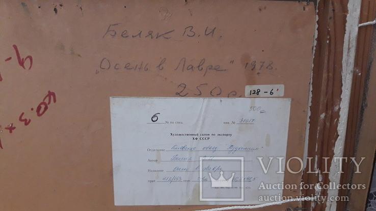 """В.И.Беляк """"Осень в Лавре"""", к.м., 1978 год., фото №4"""