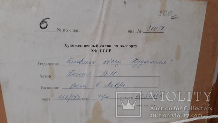 """В.И.Беляк """"Осень в Лавре"""", к.м., 1978 год., фото №5"""
