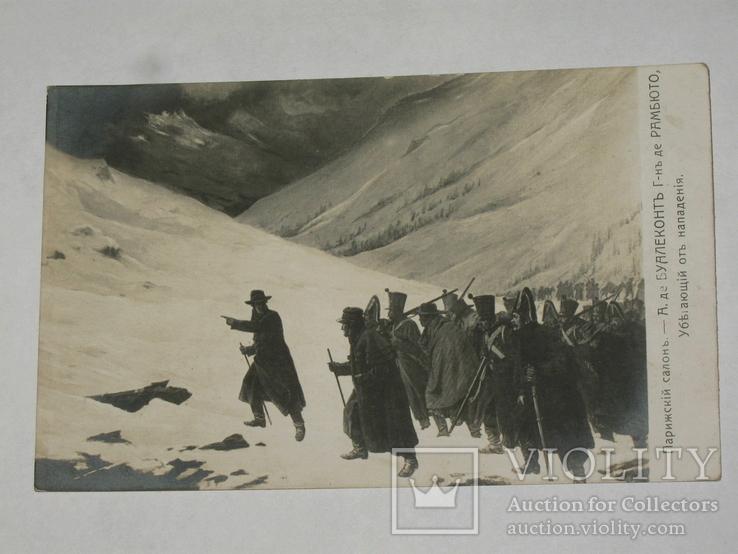 Открытка до 1917 Салон де Париж Убегающий от нападения. №70, фото №2