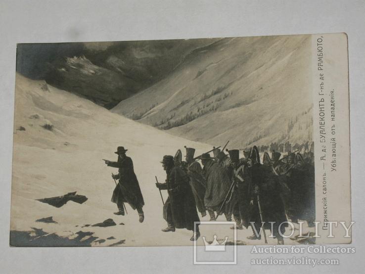 Открытка до 1917 Салон де Париж Убегающий от нападения. №70, фото №3