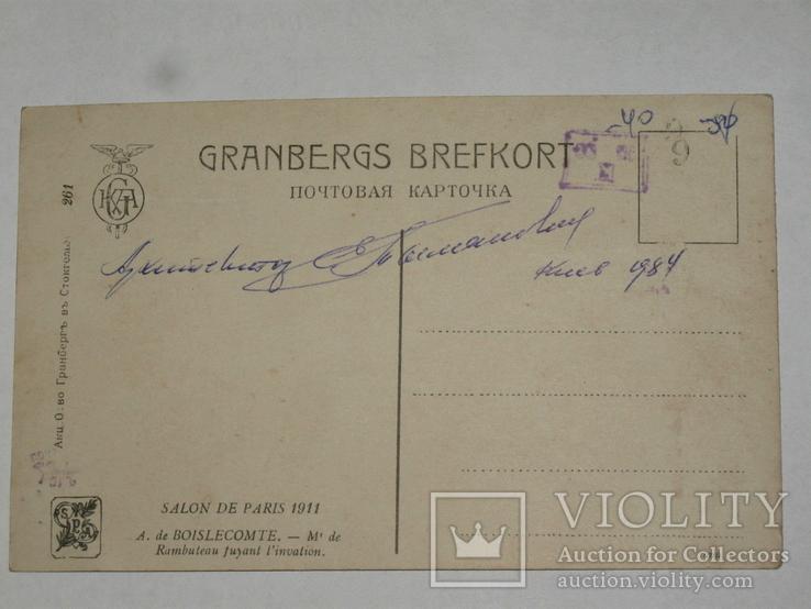 Открытка до 1917 Салон де Париж Убегающий от нападения. №70, фото №4