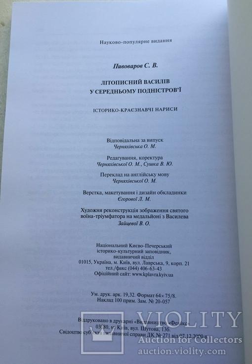 Пивоваров С. Літописний Василів у Середньому Подністров'ї. К. 2020, фото №5