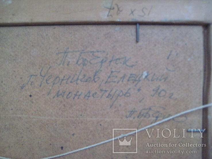 """П.Бредюк """"Чернигов. Елецкий монастырь"""", орг., м., 1990 год., фото №4"""
