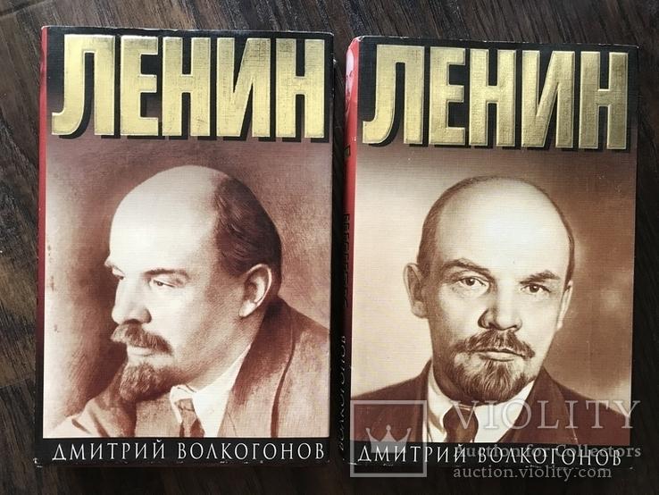 1998 Волкогонов. Вожди. Ленин 2 тома, фото №2