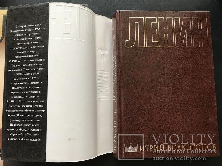 1998 Волкогонов. Вожди. Ленин 2 тома, фото №4