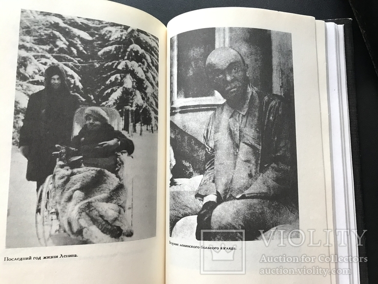 1998 Волкогонов. Вожди. Ленин 2 тома, фото №7