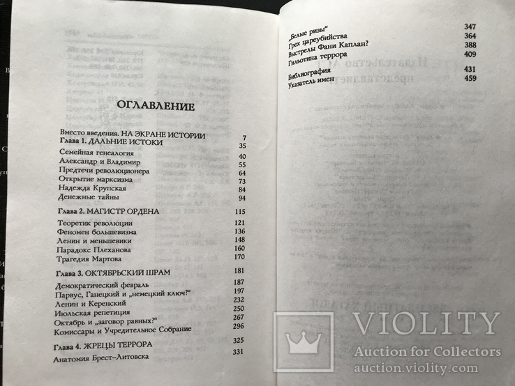 1998 Волкогонов. Вожди. Ленин 2 тома, фото №10