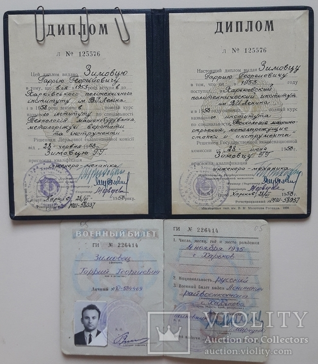 Документы на Зимовец Гаррий Георгиевич., фото №3