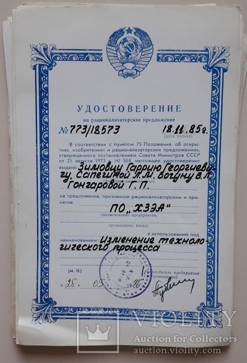 Документы на Зимовец Гаррий Георгиевич., фото №5
