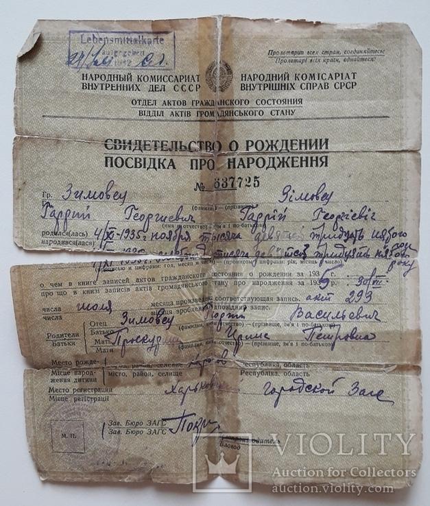 Документы на Зимовец Гаррий Георгиевич., фото №6