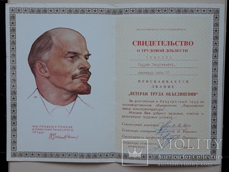 Документы на Зимовец Гаррий Георгиевич., фото №7
