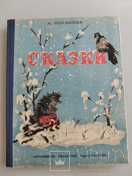 Детские книги. 3 книжки, фото №2