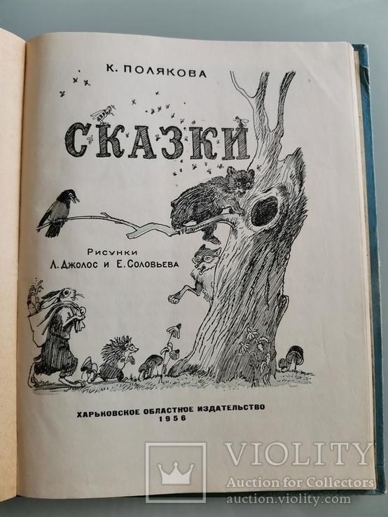 Детские книги. 3 книжки, фото №3