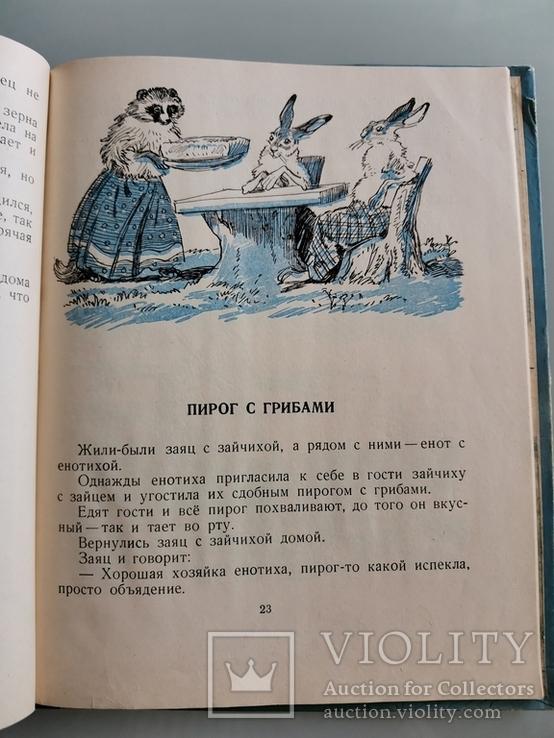 Детские книги. 3 книжки, фото №4