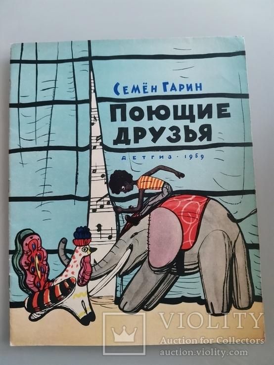 Детские книги. 3 книжки, фото №10