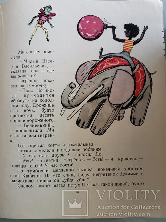 Детские книги. 3 книжки, фото №12