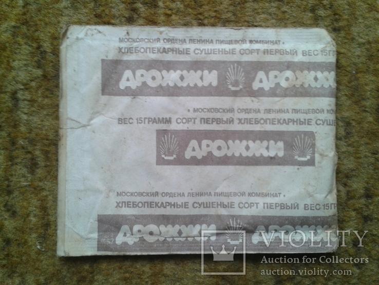 Пачка сухих дріжжів, 1992р., фото №2