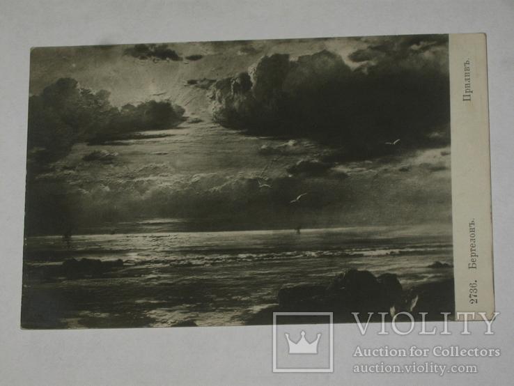 Открытка до 1917 Бертелон.  Прилив  №92, фото №3