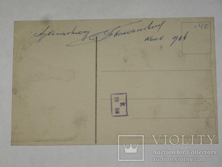 Открытка до 1917 Бертелон.  Прилив  №92, фото №4