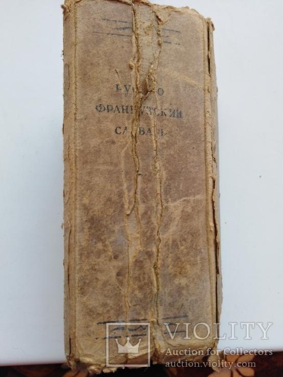Словарь русско - французский 1945 год, фото №3