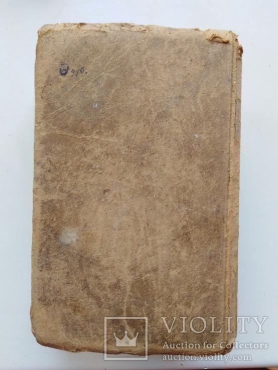 Словарь русско - французский 1945 год, фото №4