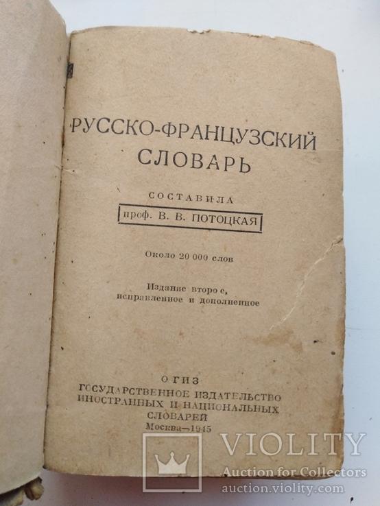 Словарь русско - французский 1945 год, фото №5