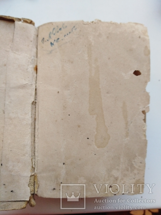 Словарь русско - французский 1945 год, фото №6