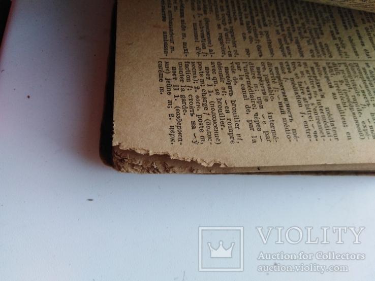 Словарь русско - французский 1945 год, фото №7