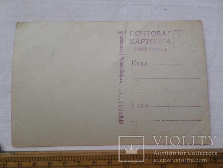 Открытка №21 ливадия, фото №3