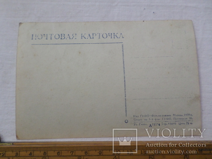 Открытка №22 ливадия, фото №3