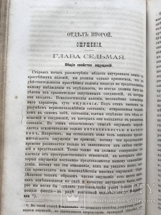 1880 Вильгельм Вундт. Основания физиологической психологии. Перевод Виктор Кандинский, фото №8