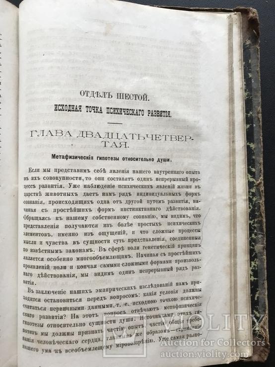 1880 Вильгельм Вундт. Основания физиологической психологии. Перевод Виктор Кандинский, фото №12