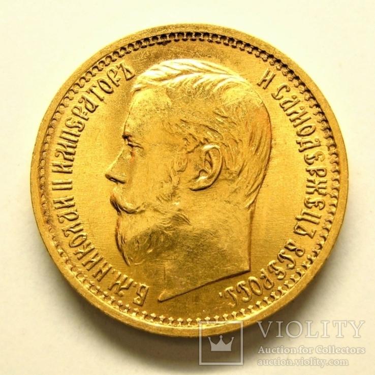5 рублей 1897 г., фото №2