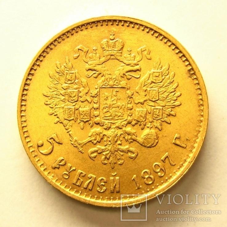 5 рублей 1897 г., фото №3