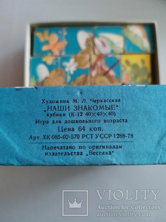 Кубики Наши Знакомые. СССР, фото №5
