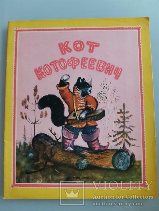 Детские книги о животных. 3 книги, фото №2