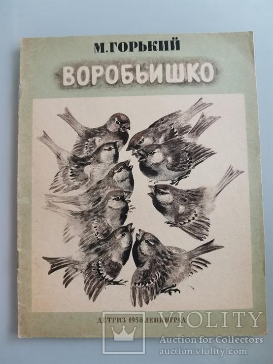 Детские книги о животных. 3 книги, фото №6