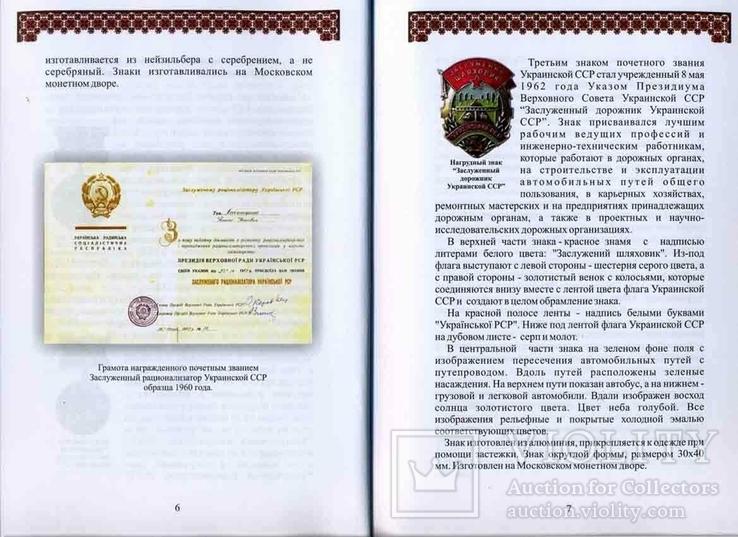 БОЕВ Почетные звания Украинской ССР Каталог заслужений заслуженный. ОРИГИНАЛ, фото №3