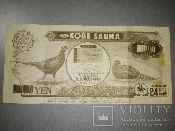 100000000 Йен Кобе Сауна 34 на 16 см, фото №3