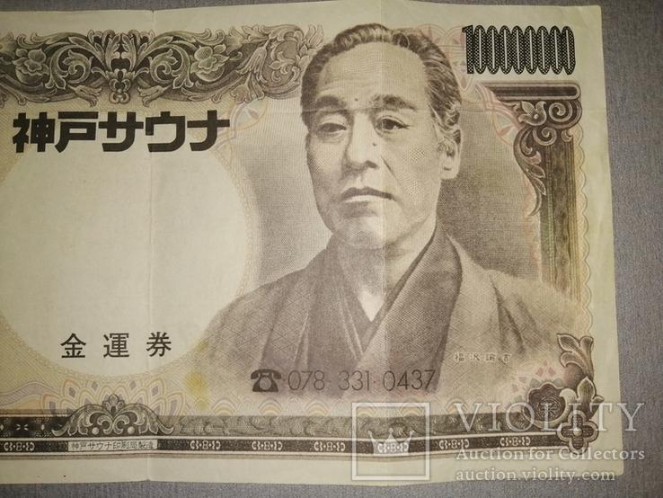 100000000 Йен Кобе Сауна 34 на 16 см, фото №4